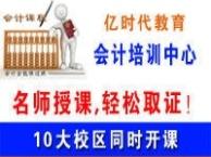 青浦会计培训班零基础学财务会计**上海亿时代教育