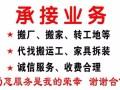 惠邦物流公司承接杭州周边方向的各种运输