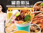 韩国小吃加盟,牛排杯加盟,无需经验 手把手传授 7天熟悉上手