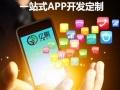 漳州APP开发 龙海APP开发定制 漳州手机客户端