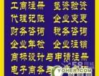 省心放心的注册香港公司内资公司注册商标注销老公司找杨会计
