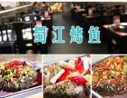 蜀江烤鱼加盟费用/项目优势