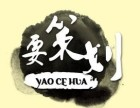 郑州品牌策划泉智企业营销策划
