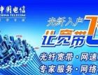 阳江电信光纤宽带20M多少钱一年 阳江电信宽带套餐