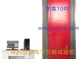 WDW-100加高微机控制电子**试验机