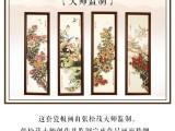 四季花卉瓷板四条屏 现在咨询客服还有优惠等您