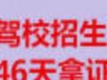 湖南驾校VIP,46天轻松拿证
