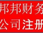 长沙邦邦财务咨询有限公司