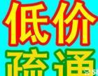 宁波市鄞州区高压清洗管道,马桶疏通,化粪池清理公司