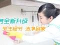 互联网家庭服务类第一品牌:阿姨帮日常保洁