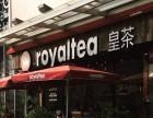 royaltea加盟 如何加盟皇茶