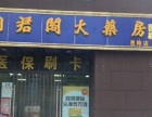 大渡口区九宫庙盈利药店转让个人