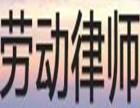 杭州专业劳动律师咨询