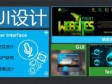 杭州交互UI設計培訓,平面廣告,AI,PS,CDR培訓