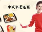漳州蒸菜加盟,26项免费服务,价格实惠、卖的多!