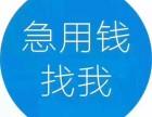 宁波押车贷款 额度高 利息低