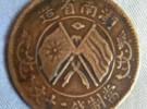 古钱币当天交易,个人收购古钱币,私下成交。