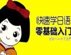 沈阳学习好的日语培训去哪家学校不错