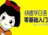 沈阳日语培训学校哪家教学质量好
