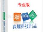 耀管家出租屋管理系统专业版 支持多点物业ERP业务软件