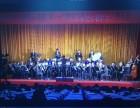 沈阳市文化宫管乐团承接各类庆典演出