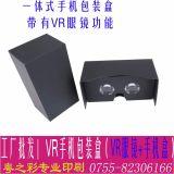 深圳手机包装盒厂家 定制高端VR手机包装盒