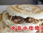 西安小吃凉皮肉夹馍去哪学习陕西肉夹馍技术凉皮辣椒油