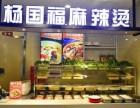 杨国福麻辣烫-经典小吃新模式运营,赚钱撑破腰包