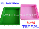3L硅胶渲染模具 手工皂模具 容量3000克 12个一箱 两色可