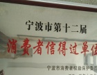 宁波市管家婆家政服务有限公司荣誉墙又添新成员啦