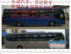 从惠州到株洲直达客车/汽车/大巴车18751390275几点