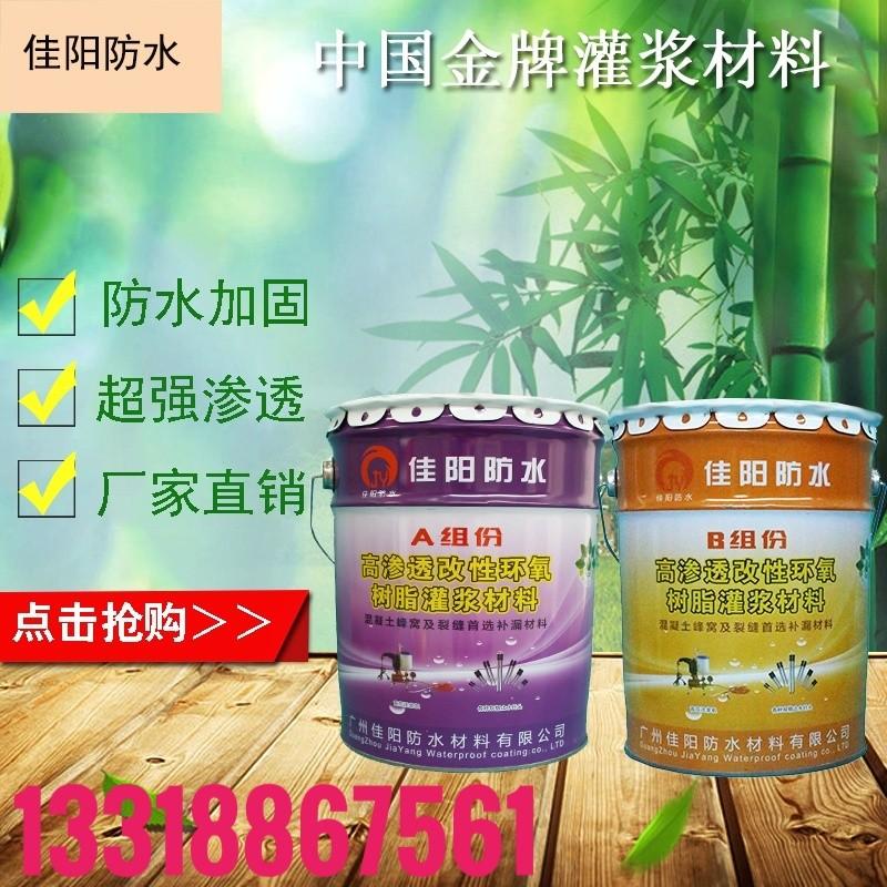 佛山佳阳水性聚氨酯注浆液公司十大品牌