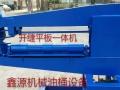 鑫源机械油桶开缝平板一体机,开膛机