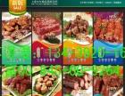 北京簋街哈哈镜鸭脖加盟加盟 卤菜熟食