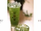 芬享奶茶小吃加盟 冷饮热饮 投资金额 1-5万元