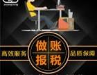 嘉兴南湖区专业代理记账 做账报税