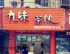 绍兴九味茶饮加盟费多少 九味茶饮加盟赚钱吗