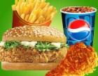 乐堡派汉堡加盟费及加盟条件是多少?