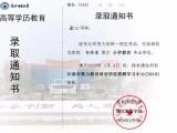 哈尔滨学历教育选择 凯莱教育高起专 专升本
