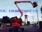 珠海工业安装站人高空车出租 香洲18米曲臂式高空车出租