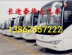 昆山到九江的汽车%长途客车13862857222 客运站直达