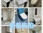 卫浴洁具丨淋浴房丨浴室柜丨售后丨维修丨拆装