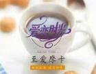 泰慕至品咖啡加盟 烟酒茶饮料 投资金额126元