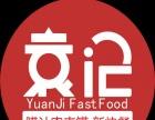 【袁记肉夹馍】西安凉皮肉夹馍特色小吃店连锁加盟