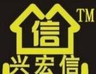 【青岛兴宏信家政公司】加盟/加盟费用/项目详情