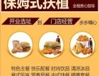 快乐星汉堡加盟 快餐 投资金额 1-5万元