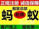 广州搬家公司 广州天河搬家公司