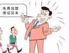 浙江冒菜加盟招商蓉城传奇提供哪些保障