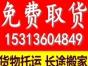 北京到河南全境长途搬家公司 北京物流