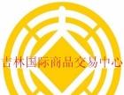新商所 大连再生粤国际吉林国际加盟 家纺床品